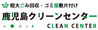 ゴミ屋敷片付け・粗大ごみ回収の鹿児島クリーンセンター