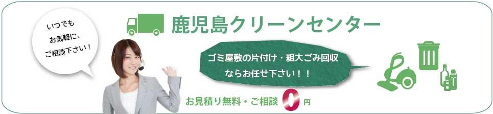 ゴミ屋敷の片付け・粗大ごみ回収ならお見積り無料の鹿児島クリーンセンターへお任せください!