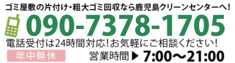 ゴミ屋敷の片付け・粗大ごみ回収の鹿児島クリーンセンターへのお問い合わせは0120-947-493
