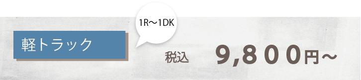 軽トラックパック 9800円~