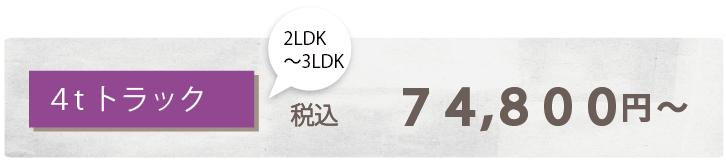 4tトラック 74800円~