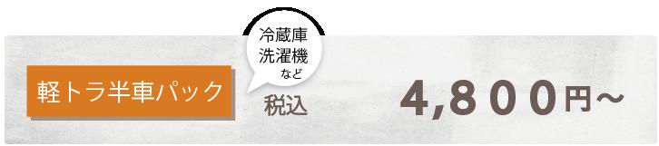 軽トラ半車パック4800円~
